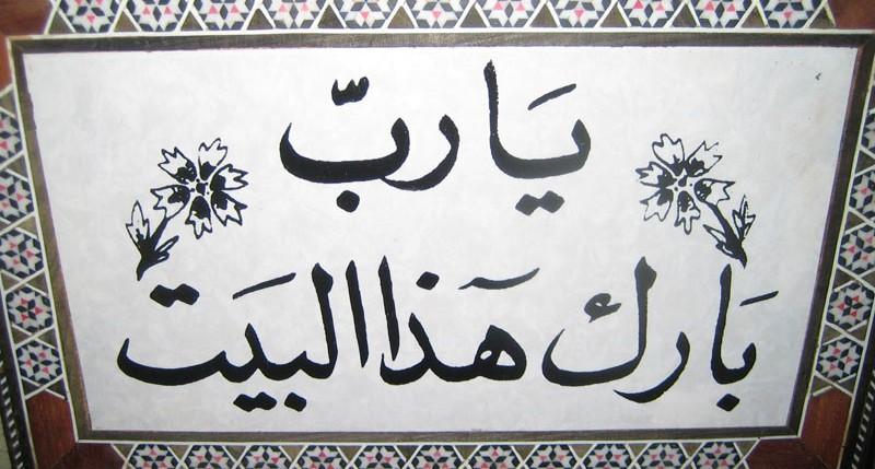 Beschreibung Gedenktag Welttag der Arabischen Sprache