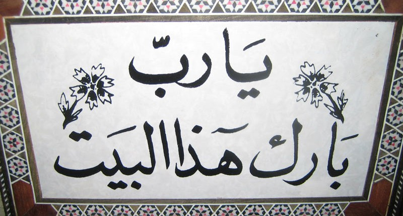 Beschreibung Gedenktag Welttag der Arabischen Sprache 2015
