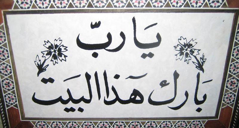 Am 18. Dezember ist Welttag der arabischen Sprache. Weitere Informationen und Hintergründe zum Gedenktag der arabischen Sprache findest Du hier.