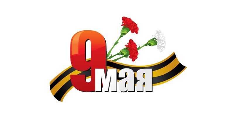 Am 9. Mai wird in Russland und den GUS Staaten der Tag des Sieges begangen. Weitere Informationen und Hintergründe zum Gedenktag des Sieges findest Du hier